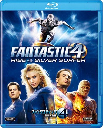 ファンタスティック・フォー:銀河の危機 [Blu-ray]