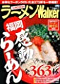 ラーメンWalker 九州2009