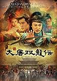 大唐双龍伝 BOX1 【DVD】