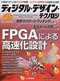 ディジタル・デザイン・テクノロジ 2012年 11月号 [雑誌]