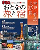 まっぷる おとなの旅と宿 神戸・有馬・淡路島 (まっぷるマガジン)