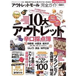 【完全ガイドシリーズ012】アウトレットモール完全ガイド (100%ムックシリーズ)