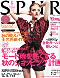 SPUR (シュプール) 2011年 09月号 [雑誌]