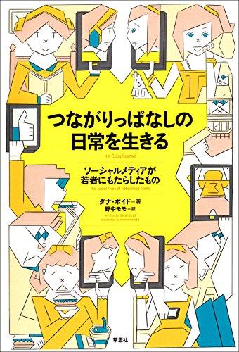 『つながりっぱなしの日常を生きる』-翻訳者の自腹ワンコイン広告