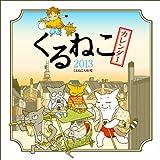 くるねこカレンダー 2013 ([カレンダー])