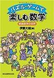 パズル・ゲームで楽しむ数学 -娯楽数学の世界-