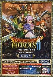 ドラゴンクエストヒーローズ II 双子の王と予言の終わり 修練の書 PS4/PS3/PSVita 3機種対応版 (Vジャンプブックス)