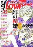 月刊 flowers (フラワーズ) 2011年 12月号 [雑誌]