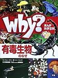Why? 有毒生物のなぜ (まんが科学百科)
