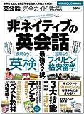 英会話完全ガイド (100%ムックシリーズ)