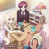 ラジオCD「Fate/kaleid liner イリヤとクロのプリズマ☆ナイト ツヴァイ! 」