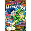 HUNTER×HUNTER総集編 Treasure 1 (HUNTER×HUNTER総集編)