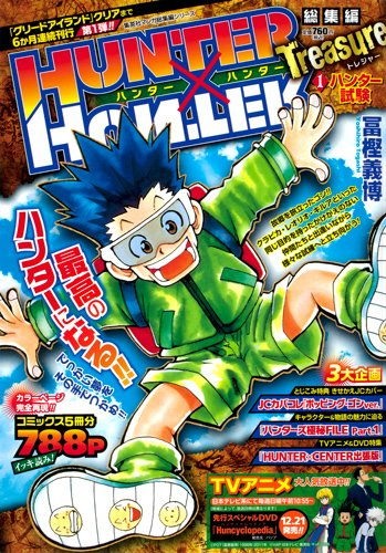 HUNTER X HUNTER(Comics) Image gallery