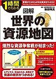 図解 世界の資源地図 (中経出版)