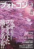 フォトコン 2013年 03月号 [雑誌]