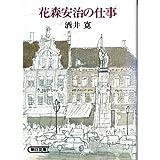 花森安治の仕事 (朝日文庫)