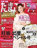たまごクラブ 2016年11月号 [雑誌]