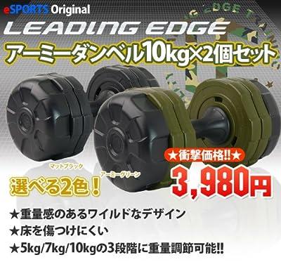 アーミーダンベル 10kg×2個セット ブラック LEDB-10MT*2 錆びません! [ダンベルトレーニング 筋トレ]
