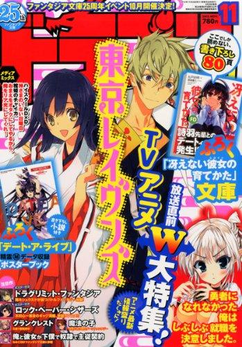 DRAGON MAGAZINE (ドラゴンマガジン) 2013年 11月号 [雑誌]