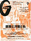GINZA (ギンザ) 2013年 09月号 [雑誌]