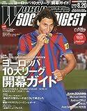 WORLD SOCCER DIGEST (ワールドサッカーダイジェスト) 2009年 8/20号 [雑誌]