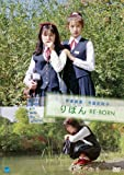 ��ܤ� RE-BORN [DVD]