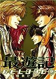 最遊記RELOAD 9 (9) (IDコミックス ZERO-SUMコミックス) (IDコミックス ZERO-SUMコミックス)