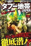 実録 タブー地帯JAPAN (ミッシィコミックス)