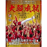 BBM広島東洋カープ優勝記念カードセット2016【大願成就】 BOX
