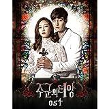 主君の太陽 OST (2CD) (SBS TVドラマ) (韓国版)(韓国盤)
