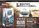 マキタのコーヒー A-61276 500g ブラジル産アラビカ種 中細挽き