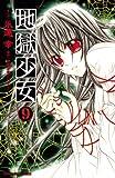 地獄少女 9 (9) (講談社コミックスなかよし)