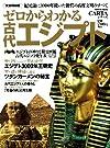ゼロからわかる古代エジプト (学研ムック)