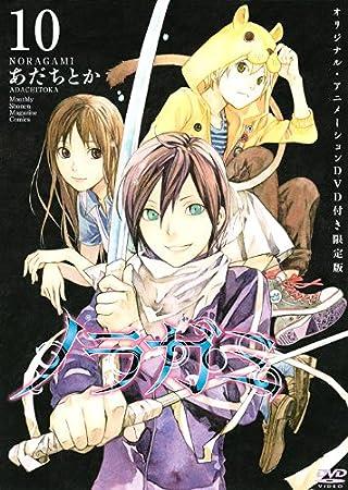 DVD付き ノラガミ(10)限定版 (月刊マガジンコミックス)