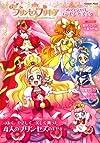 Go!プリンセスプリキュア オフィシャルコンプリートブック (Gakken Mook)