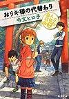 おリキ様の代替わり: S力人情商店街3 (新潮文庫)