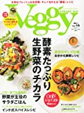 Veggy STEADY GO ! (ベジィ・ステディ・ゴー) 2011年 06月号 [雑誌]