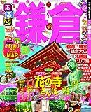 るるぶ鎌倉'14~'15 (国内シリーズ)