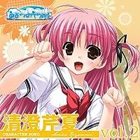 「PCゲーム「あまつみそらに!」キャラクターソングVol.2 清澄芹夏」