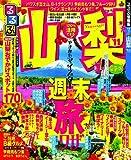 るるぶ山梨'11 (るるぶ情報版地域)