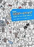 """NHK地球データマップ—世界の""""今""""から""""未来""""を考える"""