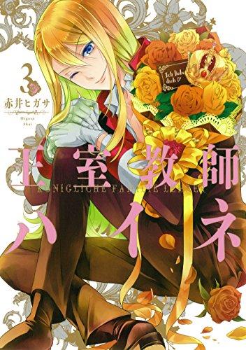 王室教師ハイネ(3) (Gファンタジーコミックス)