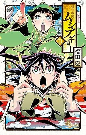 常住戦陣!!ムシブギョー 11 (少年サンデーコミックス)