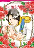 恋に落ちた眠り姫 (ハーレクインコミックス)