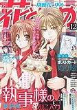 別冊 花とゆめ 2013年 12月号 [雑誌]
