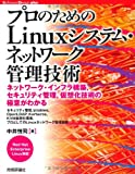�ץ�Τ���� Linux�����ƥࡦ�ͥåȥ������� (Software Design plus)