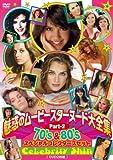 魅惑のムービースターヌード大全集 PART-2 70's&80'sスペシャルコレクターズセット [DVD]