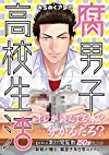 腐男子高校生活 (IDコミックス/ZERO-SUMコミックス)