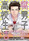 腐男子高校生活 第1巻 2015年09月25日発売