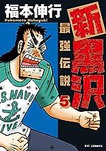 新黒沢 最強伝説 5 (ビッグコミックス)